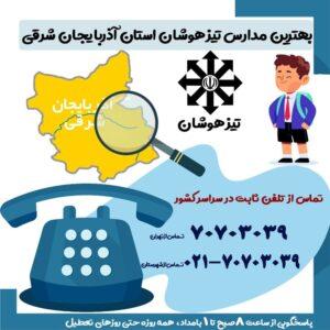 بهترین مدارس تیزهوشان استان آذربایجان شرقی