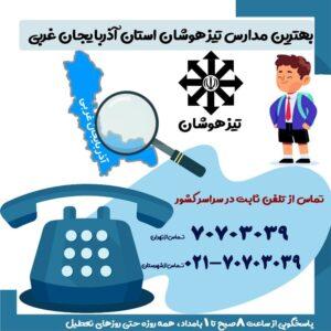 بهترین مدارس تیزهوشان استان آذربایجان غربی