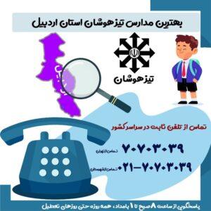 بهترین مدارس تیزهوشان استان اردبیل