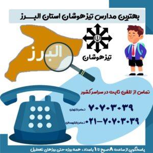 بهترین مدارس تیزهوشان استان البرز