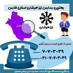 بهترین مدارس تیزهوشان استان فارس