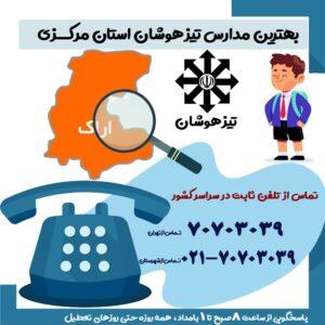 بهترین مدارس تیزهوشان استان مرکزی
