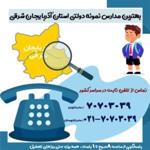 بهترین مدارس نمونه دولتی استان آذربایجان شرقی