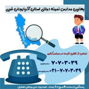 بهترین مدارس نمونه دولتی استان آذربایجان غربی