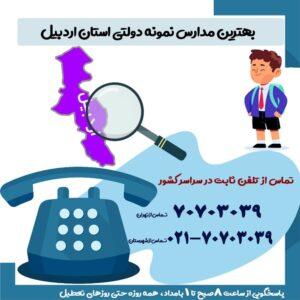 بهترین مدارس نمونه دولتی استان اردبیل