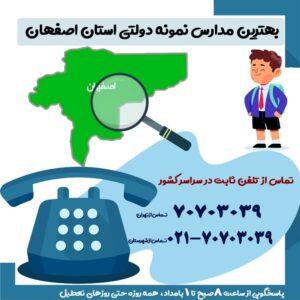 بهترین مدارس نمونه دولتی استان اصفهان