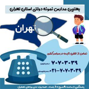 بهترین مدارس نمونه دولتی استان تهران