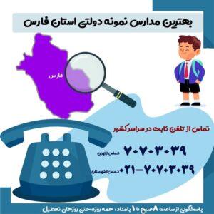 بهترین مدارس نمونه دولتی استان فارس