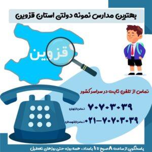 بهترین مدارس نمونه دولتی استان قزوین