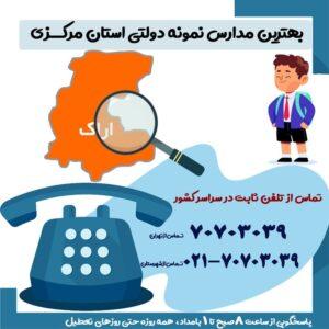 بهترین مدارس نمونه دولتی استان مرکزی