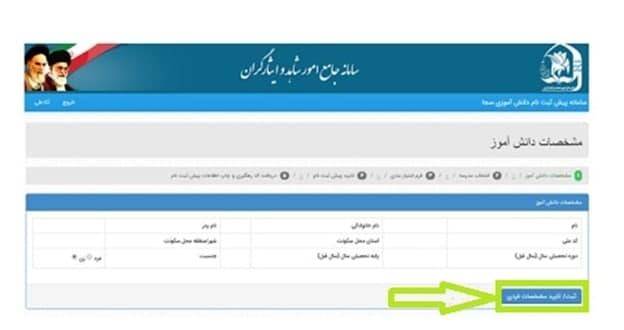 ثبت و تایید اطلاعات فردی در سامانه جامع امور شاهد و ایثارگران