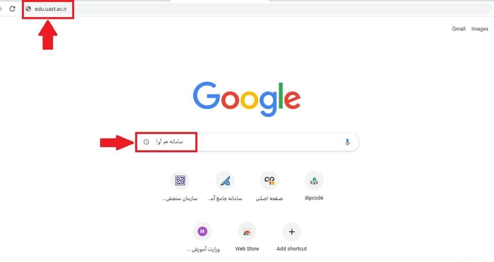 جستجوی سامانه هم آوا در گوگل