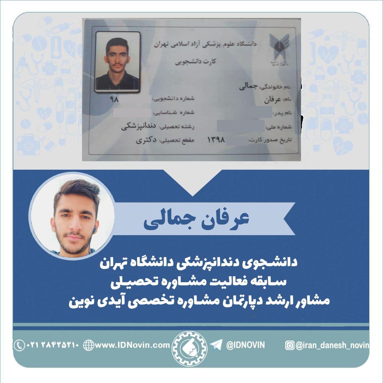 دکتر عرفان جمالی، دندانپزشکی دانشگاه تهران