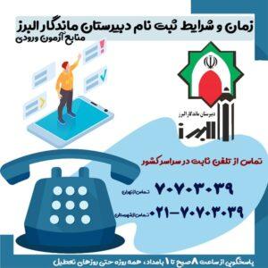 زمان و شرایط ثبت نام دبیرستان ماندگار البرز - منابع آزمون ورودی