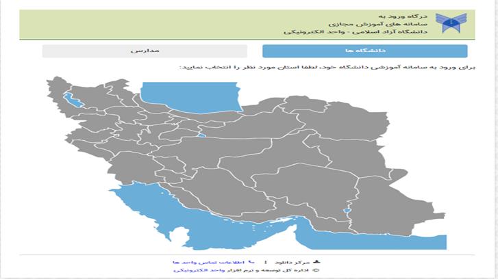 صفحه نخست وادانا - انتخاب استان