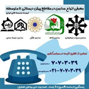 معرفی انواع مدارس در مقاطع پیش دبستانی تا متوسطه - لیست مدرسه های ایران