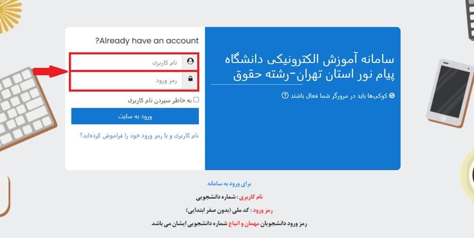 وارد کردن نام کاربری و رمز عبور در سامانه lms