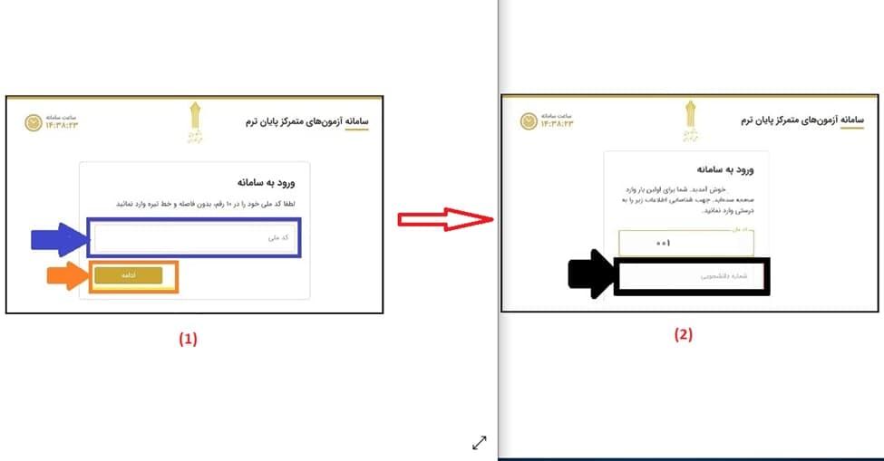 وارد کردن کد ملی و شماره دانشجویی مانور آزمون