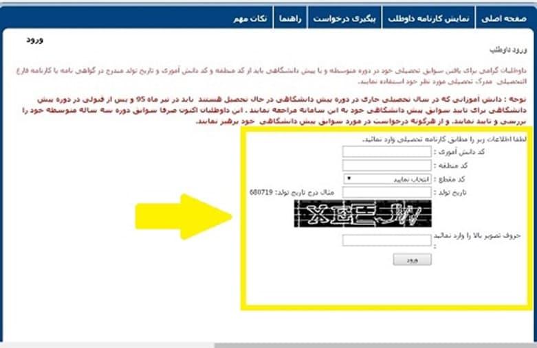 ورود اطلاعات فردی و مشاهده نمرات و معدل در دیپ کد