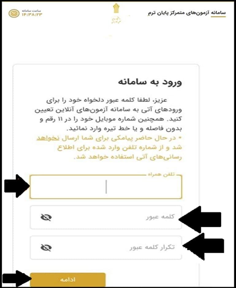 ورود شماره موبایل و رمز عبور مانور آزمون