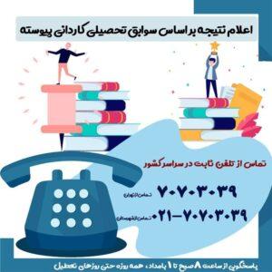 اعلام نتیجه بر اساس سوابق تحصیلی کاردانی پیوسته بهمن