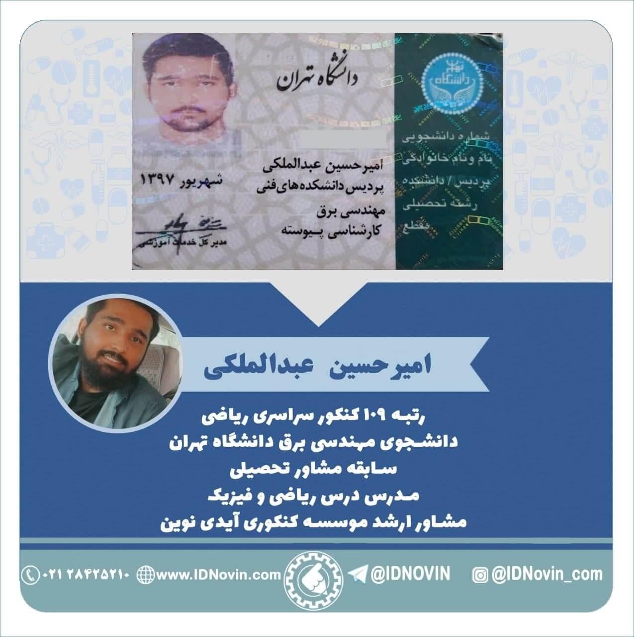 امیرحسین عبدالملکی - مهندسی برق دانشگاه تهران
