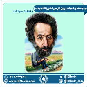 بودجه بندی ادبیات و زبان فارسی کنکور 1400 (نظام جدید) + تعداد سوالات