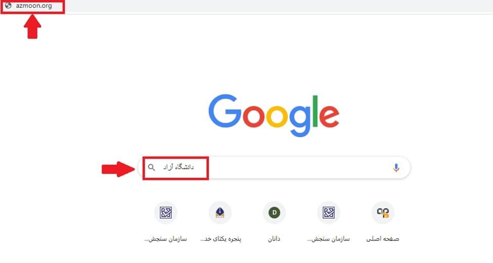 جستجوی سایت دانشگاه آزاد