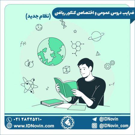 ضرایب دروس عمومی و اختصاصی کنکور ریاضی 1400 (نظام جدید)