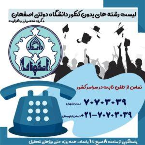 لیست رشته های بدون کنکور دانشگاه دولتی اصفهان + گروه تحصیلی و ظرفیت