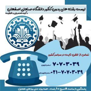 لیست رشته های بدون کنکور دانشگاه صنعتی اصفهان + گروه تحصیلی و ظرفیت