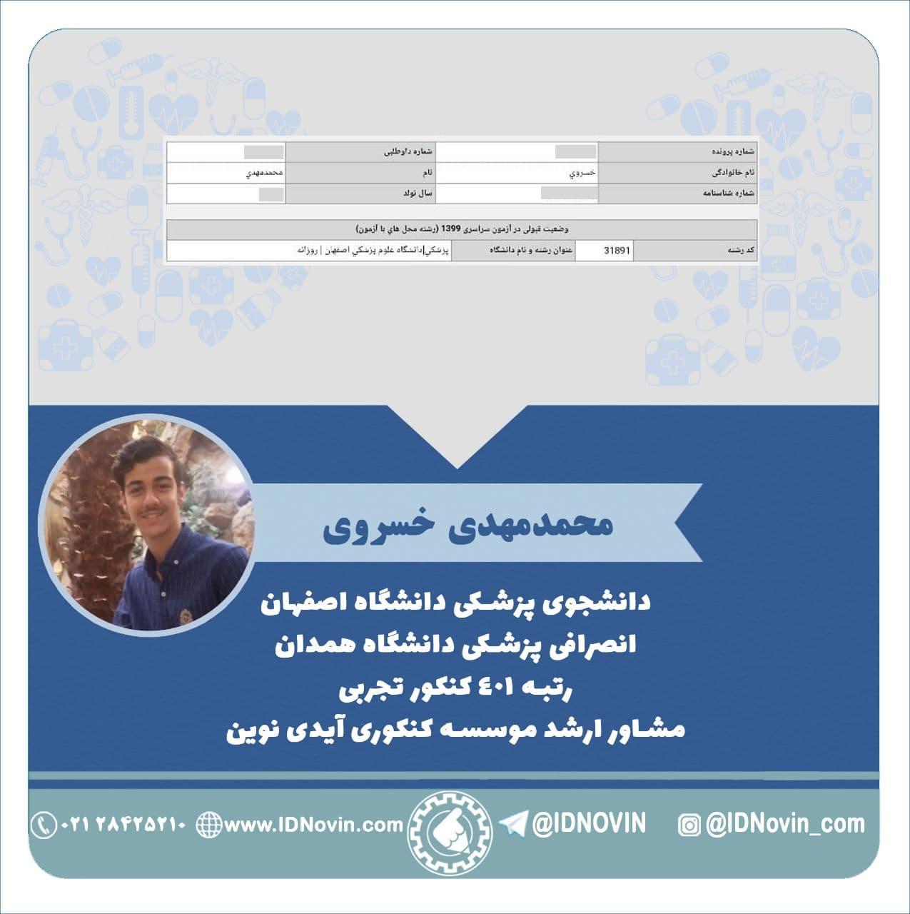 محمدمهدی خسروی دانشجوی پزشکی دانشگاه اصفهان