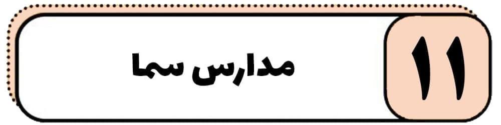 مدارس سما ایران