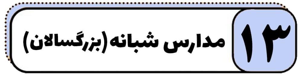 مدارس شبانه (بزرگسالان) ایران