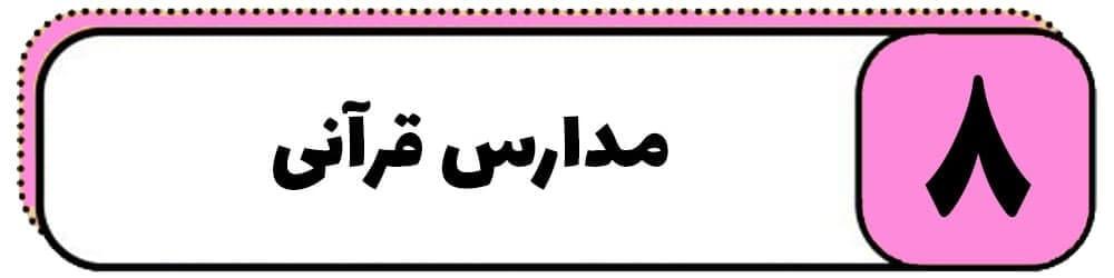 مدارس قرآنی ایران