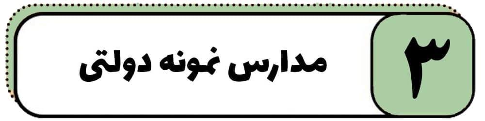 مدارس نمونه دولتی ایران