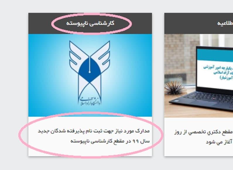 مدارک لازم ثبت نام کارشناسی ناپیوسته بهمن 99