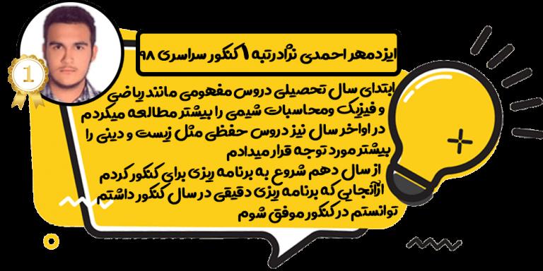 نظر رتبه 1 کنکور 98 ایزدمهر احمدی نژاد در خصوص برنامه ریزی کنکور