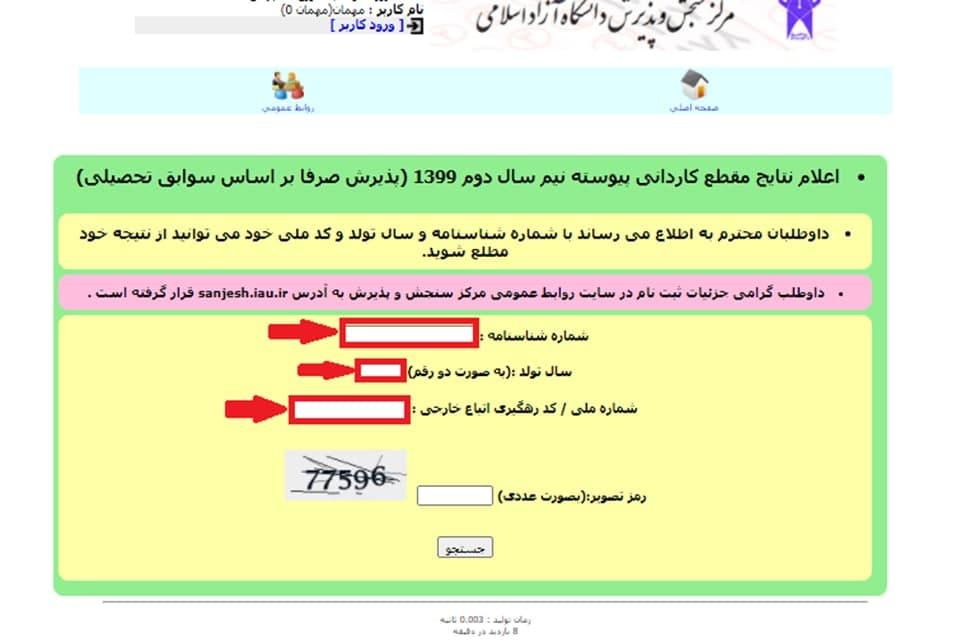 وارد کردن اطلاعات فردی برای مشاهده نتایج سوابق تحصیلی کاردانی پیوسته آزاد بهمن