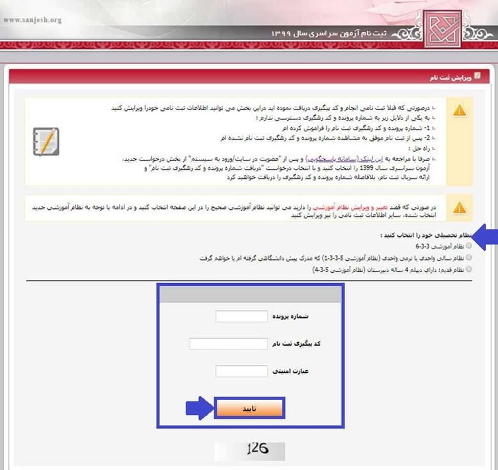 وارد کردن شماره پرونده و کد پیگیری برای ویرایش اطلاعات ثبت نام کنکور سنجش