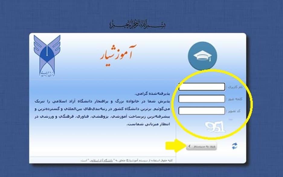 ورود به آموزشیار با نام کاربری و کلمه عبور (شماره دانشجویی)