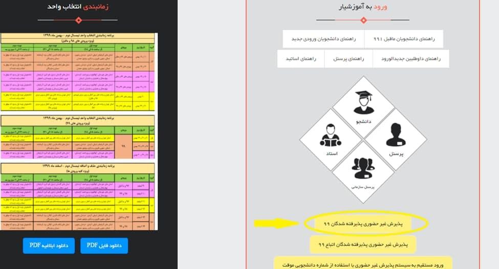 پذیرش غیرحضوری پذیرفته شدگان بهمن 99 آموزشیار