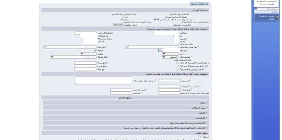 پر کردن فرم اطلاعات فردی تحصیلی در آموزشیار
