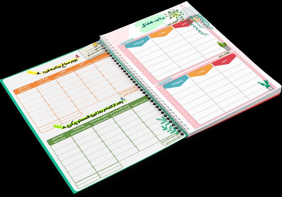جدول برنامه ریزی روزانه و هفتگی کنکور
