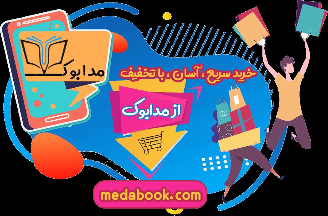 خرید کتاب کنکور کمک آموزشی و کمک درسی از مدابوک