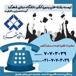لیست رشته های بدون کنکور دانشگاه دولتی شهرکرد گروه تحصیلی و ظرفیت