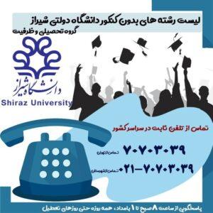 لیست رشته های بدون کنکور دانشگاه دولتی شیراز گروه تحصیلی و ظرفیت