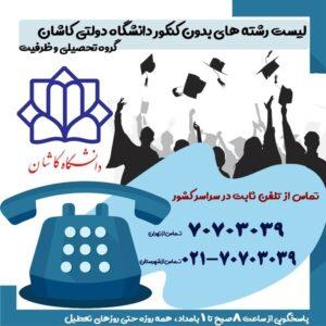 لیست رشته های بدون کنکور دانشگاه دولتی کاشان گروه تحصیلی و ظرفیت