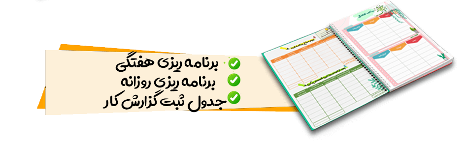 ویژگی های دفتر برنامه ریزی کنکور رویاساز (2)