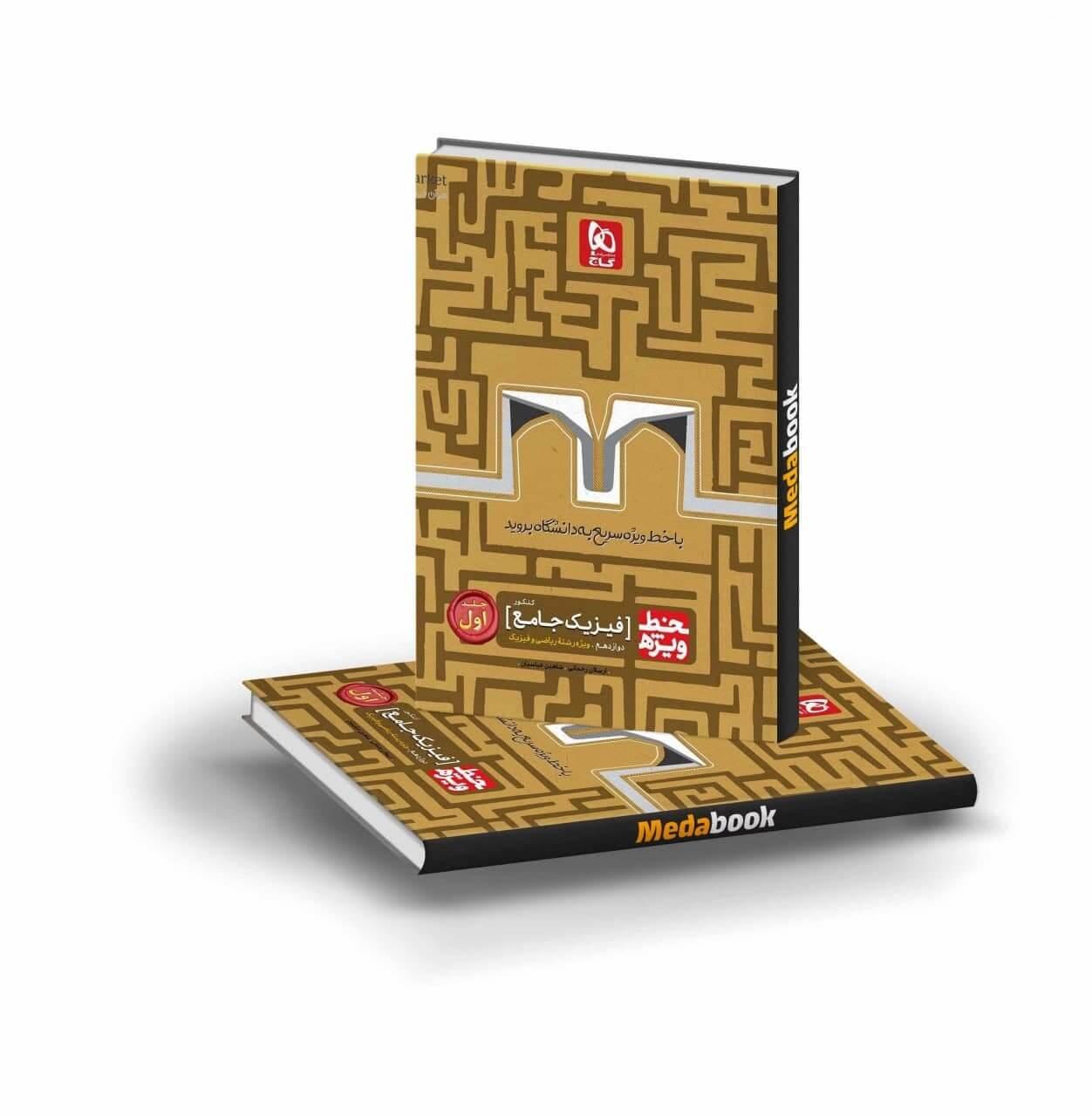فیزیک جامع کنکور ریاضی خط ویژه گاج جلد 1